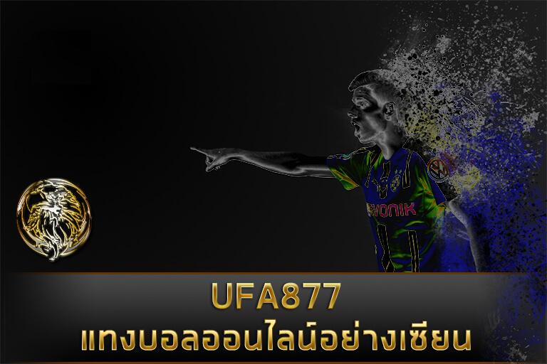 ufa887พนันบอลออนไลน์